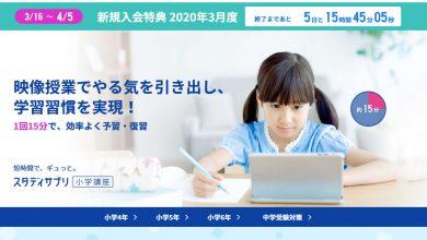 オンライン学習サービスを使ってみました