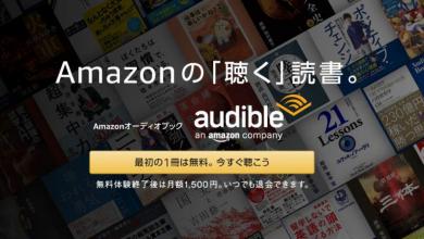AmazonのAudibleは凄い!今、読みたい本が無料で聴けるんですね