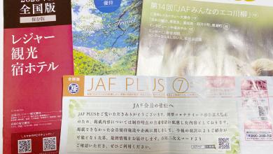 【おすすめ】JAFの会員優待は子供のいる家庭なら絶対にお得【割引特典】